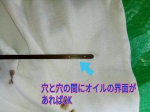 オイルレベルゲージの写真