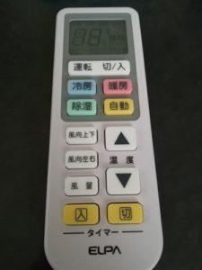 筆者が購入したエアコンの汎用リモコンの写真