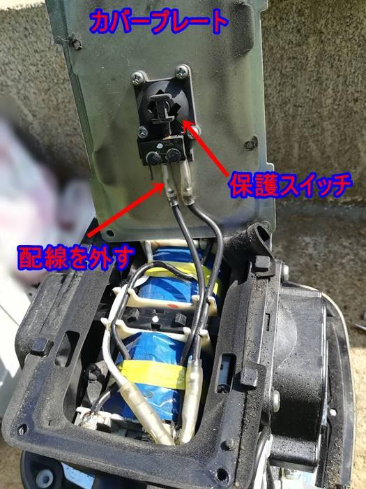 カバープレートの裏側にある保護スイッチの配線部分の写真