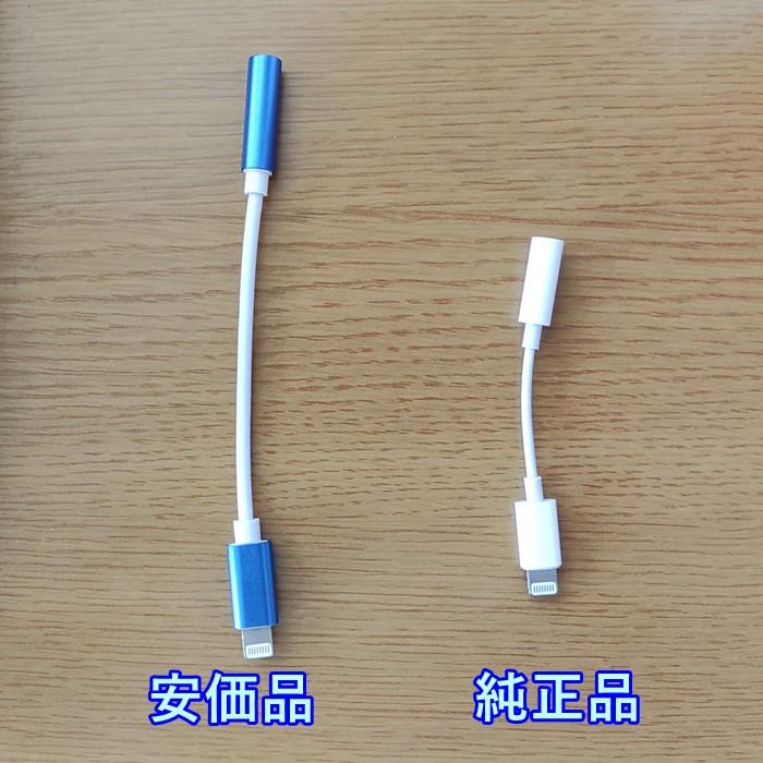 安価品と純正品の変換アダプタを比較した写真