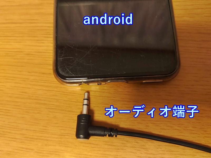 イヤホンの接続部分の写真(androidの場合)