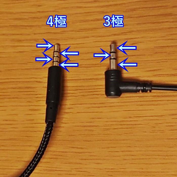 ミニプラグの3極と4極の写真