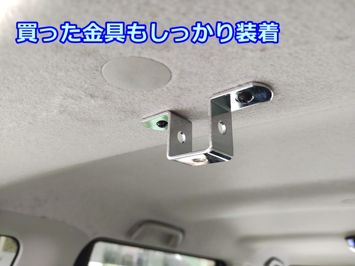 車の天井に金具を取り付けた写真